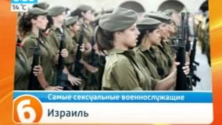 Последние новости - Девушки из армии Румынии признаны самыми сексуальными военнослужащими