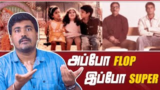 Indha padam ellam floppa ? Unbelievable | Tamil Cinema Facts | Cinema Kichdy