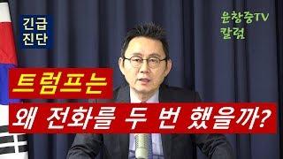 (긴급진단) 트럼프는 왜 전화를 두 번 했을까? 윤창중 TV 칼럼(2017.12.05)