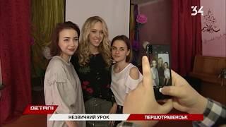 «Горячая смена» идет…в школу: ведущая 34 канала провела необычный урок в Первомайске