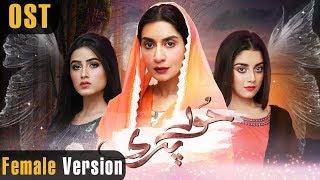 Pakistani Drama | Hoor Pari OST - Female Version | Aplus Dramas | Alizeh Shah, Ammara Butt, Usman