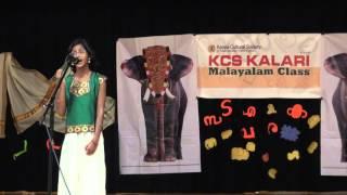 KCS Kalari Dinam 2015 --Malayalam Poem Ente Bhasha