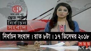 নির্বাচন সংবাদ   রাত ৮টা   ১৭ ডিসেম্বর ২০১৮   Somoy tv bulletin 8pm   Latest Bangladesh News
