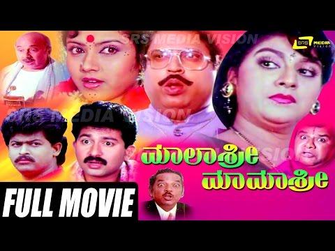 Malashree Mamashree – ಮಾಲಾಶ್ರೀ ಮಾಮಾಶ್ರೀ| Kannada Full HD Movie | FEAT. Malashree, Sunil, Thara