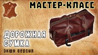 Мастер-класс №21. Большая дорожная сумка. Large travel bag