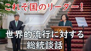 YouTube動画:蔡英文総統の近況に対する談話(和訳) Taiwan can help!