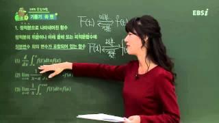 EBS �학�역 미적분과 통계 기본   정적분으로 �타내어진 함�