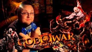 GOD OF WAR III Remastered — Стоит ли брать переиздание?