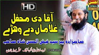 aaqa di mehfil ghulaman dy vehray | syed faiz ul hassan shah | peer faiz ul hassan | taqreer |