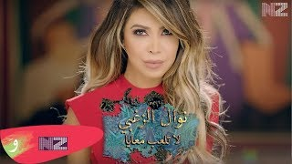 Nawal El Zoghbi - La Telaab Ma3aya (Official Music Video) / نوال الزغبي - لا تلعب معايا