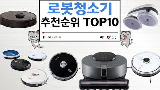 로봇청소기 인기상품 T…
