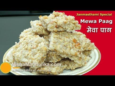 Janmashtami Mewa Pag | Dry Fruits Paag | जन्माष्टमी पाग । Panchmewa Paag