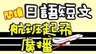 【日語短文閲讀】  飛機航班廣播!空姐都在説什麽? 短文練習 閲讀理解   Japanese Reading   TAMA CHANN