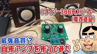 最強の自作スピーカーアンプを作ってみた!【ダイソー300円スピーカー音質改善】