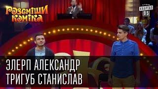 Рассмеши Комика, сезон 8, выпуск 1, Эллерт Александр и Тригуб Станислав, г. Донецк.