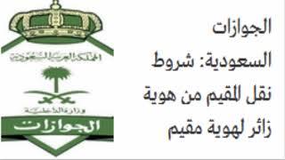 الجوازات السعودية: شروط نقل المقيم من هوية زائر لهوية مقيم بالمملكة