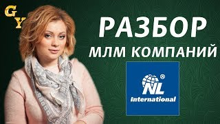 NL intarnational: маркетинг план, бонусы, продукт. Все про Дуолайф Украина и Дуолайф Россия