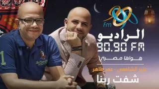 الحلقة الأولى من «شفت ربنا» لعزيز الشافعي وعمر طاهر