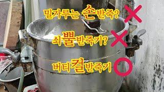 중국집 최고의 밀가루반죽? (best flour dou…