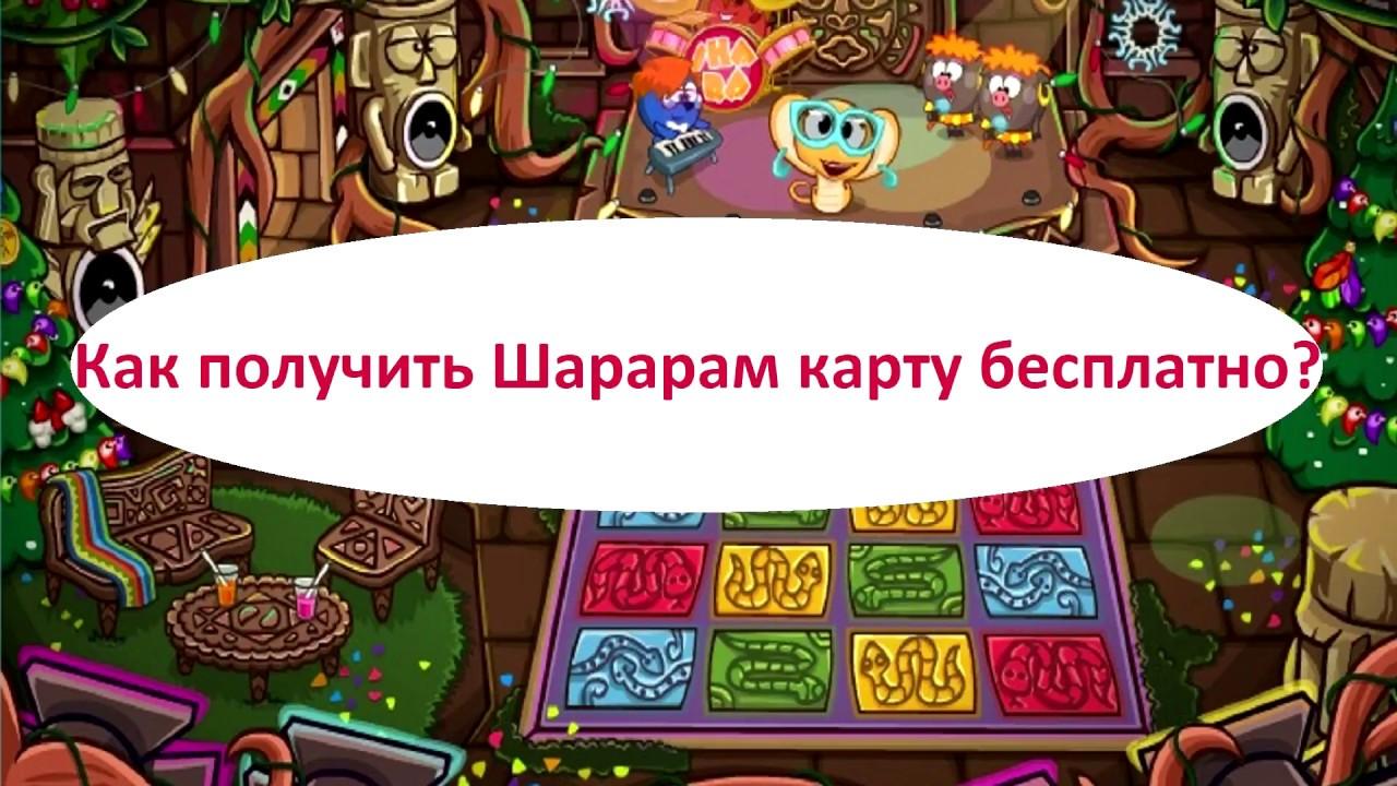 Шарарам карта играть навсегда игровые автоматы скачать програму