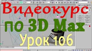 Видеокурс по 3d max. Шахматная фигура конь 1. Урок 106