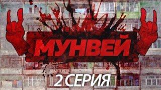 Мунвей онлайн сериал. Серия 2. Русский комедийный сериал.
