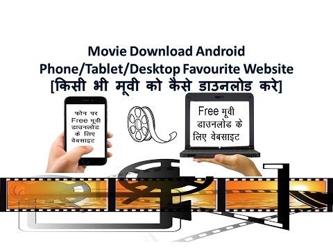 Download free Movies  for Android Phone/PC/TABLET Website किसी भी मूवी को कैसे डाउनलोड करे
