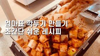 깍두기담그는법 맛있는 깍두기 담는법 15분 순삭 맛집김…