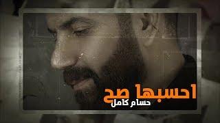 حسام كامل - احسبها صح (حصرياً)   2019