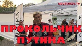 Невзоров. Прокольчик  Владимира Путина.
