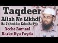 Taqdeer Allah Ne Likhdi Hai To Kuch Log Kehte Hai Phir Mehnat Karke Aur Acche Aamaal Karke Kya Fayda