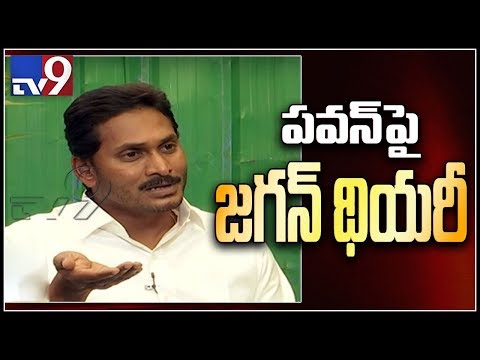 YS Jagan about Pawan Kalyan over 2019 elections - TV9