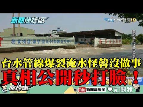 【精彩】高雄台水管線爆裂淹大水「怪韓沒做事」 真相公開秒打臉!