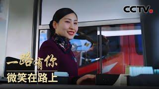 《一路有你》 20200627 微笑在路上| CCTV