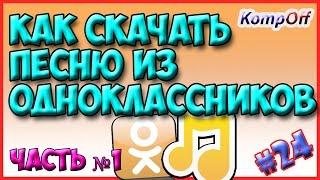 видео Как легко скачивать музыку Вконтакте в браузере Google Chrome