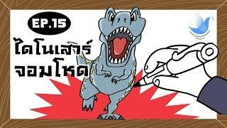 ไดโนเสาร์กินเนื้อจอมโหด(Dinosaur) วาดการ์ตูน EP.15