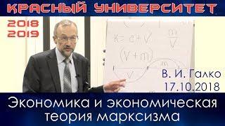 Экономика и экономическая теория марксизма. В.И.Галко. Красный университет. 17.10.2018.