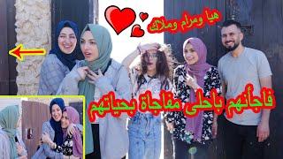 فاجأنا هيا ومرام وملاك باحلى مفاجأة بحياتهم 😍شوفو ردة فعلهم كانو رح يطيرو من الفرحة 🥰😍