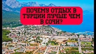 ТУРЦИЯ 2019 - КЕМЕР! Почему в ТУРЦИИ лучше чем в Сочи? Цены на отдых в Турции 2019