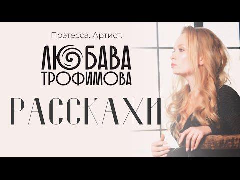 """Любава Трофимова """"Расскажи"""""""