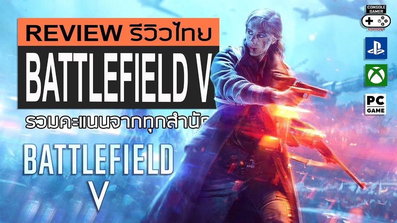 Battlefield V รีวิว [Review]