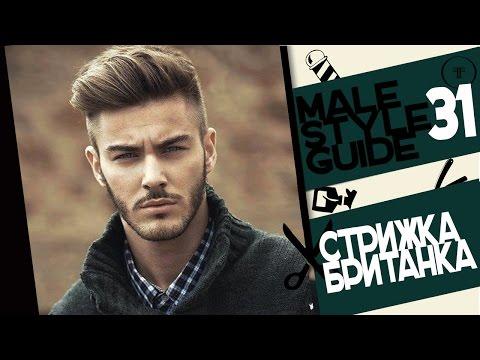 Male style guide #31 - Мужские стрижки (Британка)