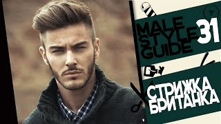 Male style guide #31 - Мужские стрижки (Британка)(Продолжаем нашу рубрику - Гид по мужскому стилю, приветствуем новое лицо в нашем сериале! Саша успехов! Стри..., 2016-10-02T14:57:20.000Z)