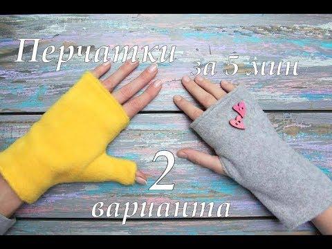 Как сшить митенки своими руками