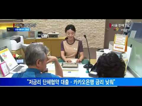 [서울경제TV] 은행 신용대출금리 사상 처음 3%대로