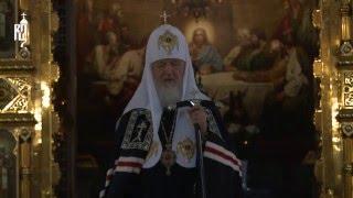 Патриарх Кирилл совершил чин прощения в Храме Христа Спасителя(Вечером 13 марта 2016 года, в Неделю сыропустную (Прощеное воскресенье), воспоминание Адамова изгнания, Святей..., 2016-03-13T22:31:52.000Z)