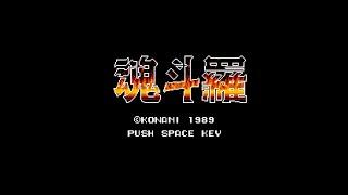 [TAS] Konami's Gryzor/Contra [魂斗羅] - Played on openMSX