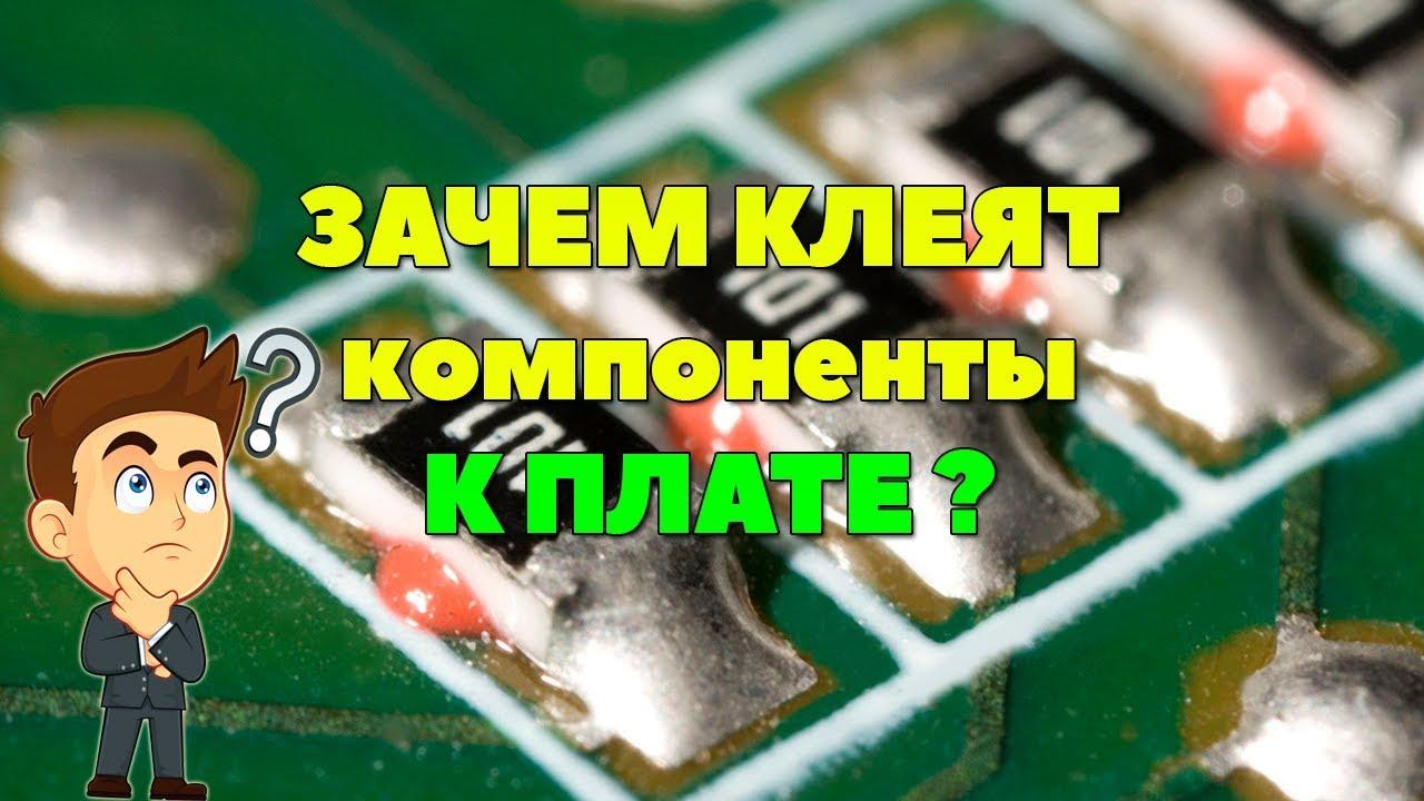 Клей-компаунд для фиксации SMD компонентов в электронике. Не про THT монтаж