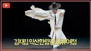 한국춤백년화 제13회  대한민국전통춤 무형유산특별전 2…