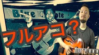 フルアコについて IBANEZ AF SERIES フルアコースティックギター